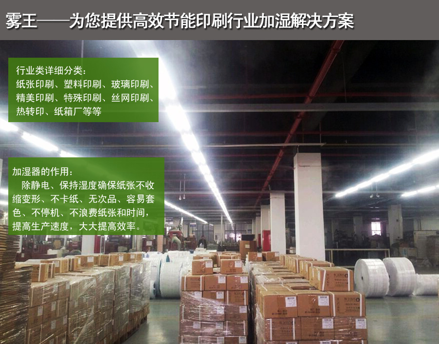 印刷厂加湿解决主案供应商
