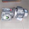 清华NMRW050紫光涡轮减速机