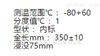 HW54-75mm凝固点温度计/结晶点温度计(-80~+60)M130637