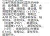 M332057数字高斯计/特斯拉计 M332057