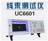 UC6601洗车机线束测试仪 电器产品排线导通